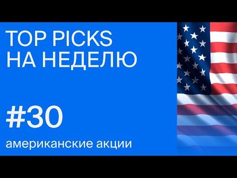 TOP PICKS #30 | Американские акции - фавориты на неделю