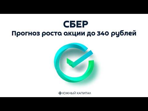 Сбер - прогноз роста акции до 340 рублей.