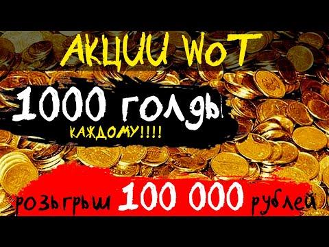 АКЦИИ WoT: 1000 ГОЛДЫ каждому!!! 100 000 ₽ ПОБЕДИТЕЛЯМ!!  рефералка WoWS