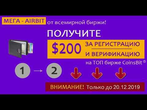 Инновационная трейдинговая крипто валютная Биржа Coinsbit дарит 200$ за регистрацию