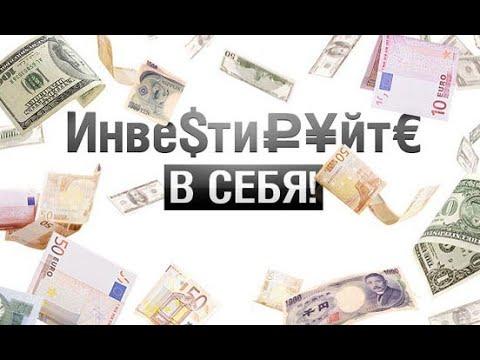 Живая онлайн торговля на рынке FOREX! Как разогнать депозит? Часть 2!!! Лучшие инвестиции! Обучение!