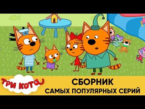 Три Кота   Сборник самых популярных серий   Мультфильмы для детей