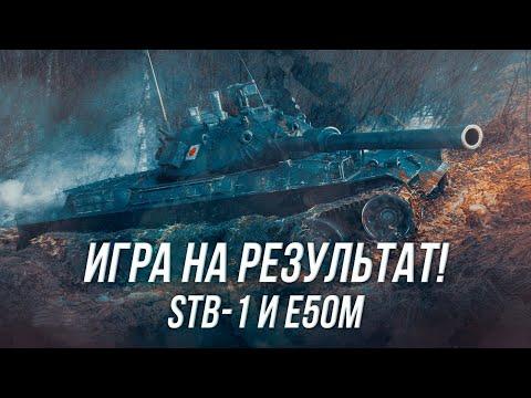 Игра на результат!  | STB-1 и E50M | Wot Blitz