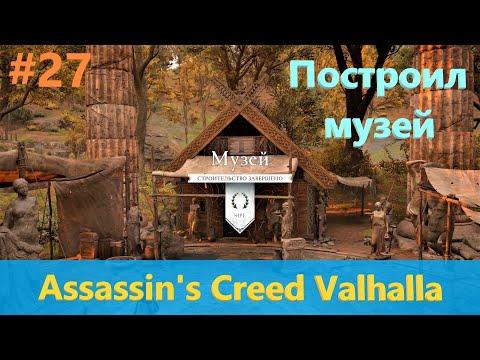 Assassin's Creed Valhalla - Прохождение #27 - Построил музей