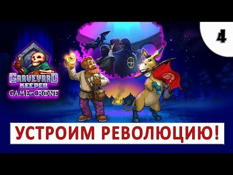 GAME OF CRONE (GRAVEYARD KEEPER) ПРОХОЖДЕНИЕ (#4) - ДА ЗДРАВСТВУЕТ РЕВОЛЮЦИЯ!