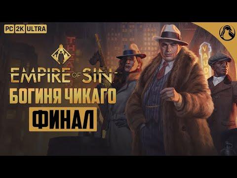 Empire of Sin ➤ Прохождение [2K] ─ ФИНАЛ + Magicka