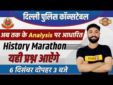 Delhi Police Constable   History Marathon   By Prabal Sir   Based on Analysis @3pm