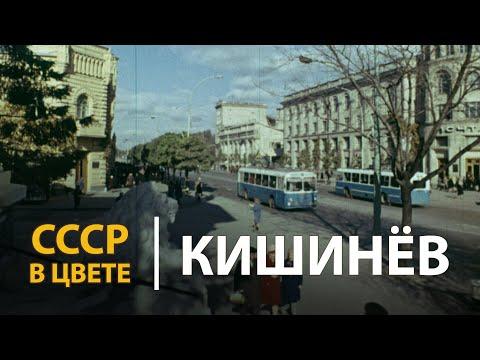 СССР в цвете. Кишинёв   History Lab