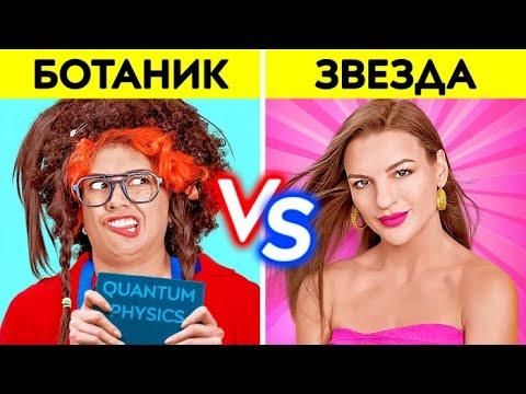 ЗВЕЗДА ШКОЛЫ VS БОТАНКА! Как стать популярной в школе! Комедия от 123 GO! CHALLENGE