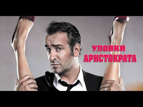 Лучший Комедийный Фильм 2020 «УЛОВКИ АРИСТОКРАТА» Хорошие #Фильмы 2020, Комедии, Кино 2020