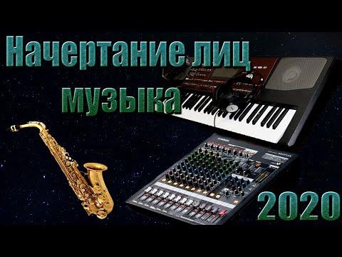 """Музыка (начертание лиц) группы """"Стрела Времени"""""""