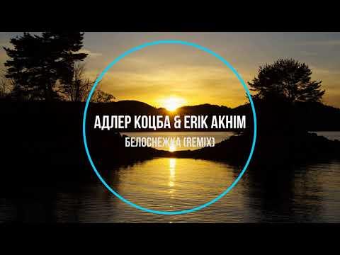 Адлер Коцба & Erik Akhim - Белоснежка (remix) Новинки Музыки 2020