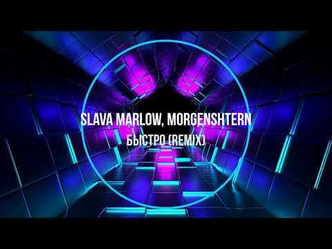SLAVA MARLOW, MORGENSHTERN - Быстро (remix) Новинки Музыки 2020