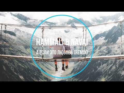 HammAli & Navai - А если это любовь (remix) Новинки Музыки 2020