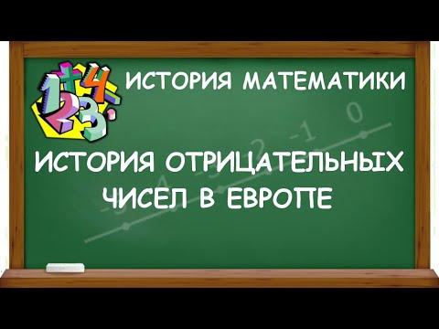 ИСТОРИЯ ОТРИЦАТЕЛЬНЫХ ЧИСЕЛ В ЕВРОПЕ   ИСТОРИЯ МАТЕМАТИКИ