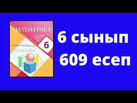 6 сынып Математика  №609