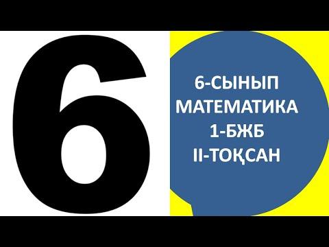 Математика 6 сынып бжб 2-тоқсан