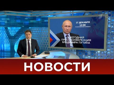 Выпуск новостей в 12:00 от 06.12.2020