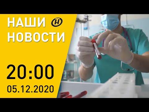 Наши новости ОНТ: COVID-19 в Беларуси и мире; протесты и гуманитарный кризис; символы 2021 года