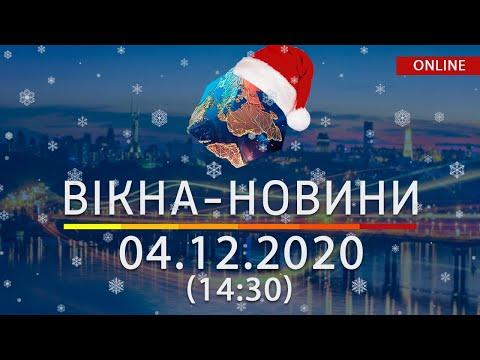 НОВОСТИ УКРАИНЫ И МИРА ОНЛАЙН | Вікна-Новини за 4 декабря 2020 (14:30)