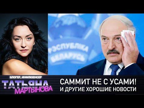 Саммит не с усами! и другие хорошие новости | Беларусь 2020 протесты хватит бояться лукашенко стрим