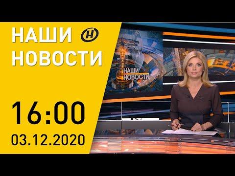 Наши новости ОНТ: Политологи об итогах саммита ОДКБ; инфовойны в Беларуси; COVID-обстановка в мире