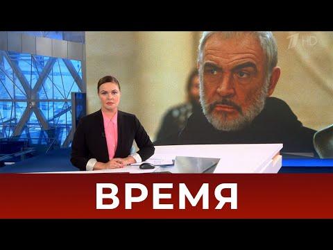 """Выпуск программы """"Время"""" в 21:00 от 31.10.2020"""