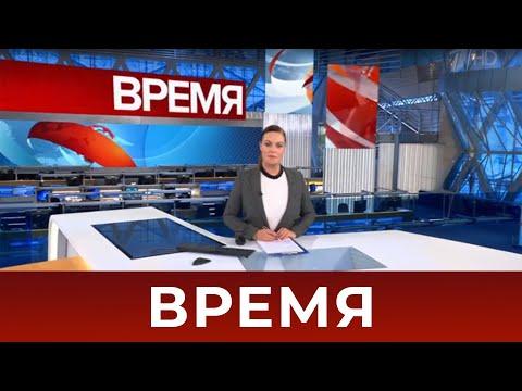 """Выпуск программы """"Время"""" в 21:00 от 28.11.2020"""