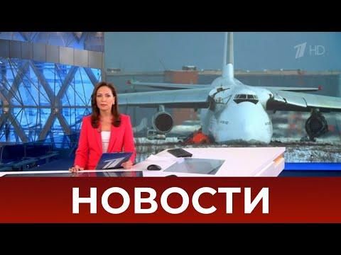 Выпуск новостей в 15:00 от 13.11.2020