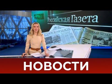 Выпуск новостей в 09:00 от 11.11.2020