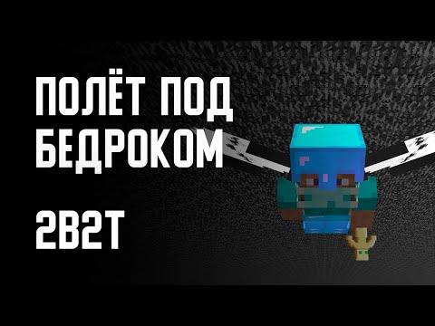 2B2T - ПОЛЁТ ПОД БЕДРОКОМ
