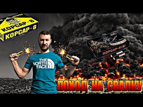 Поход на Свалку # 144  Взрываем находки на Свалке - Экшн Видео