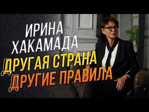 Ирина ХАКАМАДА | Другая страна - другие правила