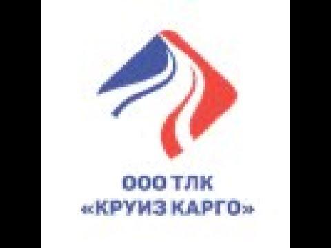 ООО ТЛК Круиз Карго
