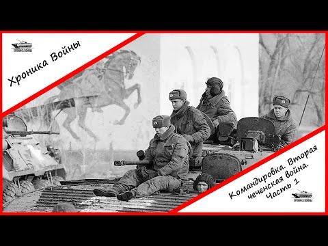 Хроника Войны: Командировка. Вторая чеченская война. Часть 1