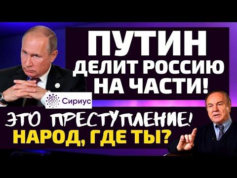 Сириус! Путин делит Россию на части! Это измена? Народ, где ты?