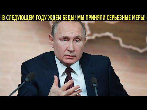 ПУТИН ПОДКИНУЛ РОССИЯНАМ СВИНЬЮ НА НОВЫЙ ГОД! ТАКОГО НИКТО НЕ ОЖИДАЛ! СБОРЫ ПРОТЕСТА ПО СТРАНЕ!