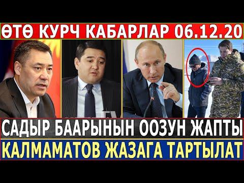 ӨТӨ КУРЧ КАБАРЛАР 06.12.20! Жапаров БААРЫНЫН ООЗУН ЖАПТЫ//Калмаматов ЖАЗАЛАНАТ//Путин КҮЧТӨНДҮ!