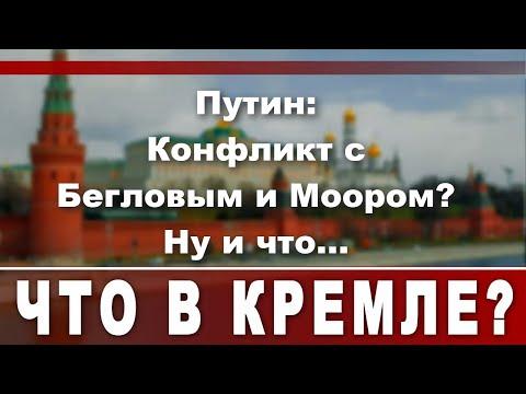 Путин: Конфликт с Бегловым и Моором... Ну и что?