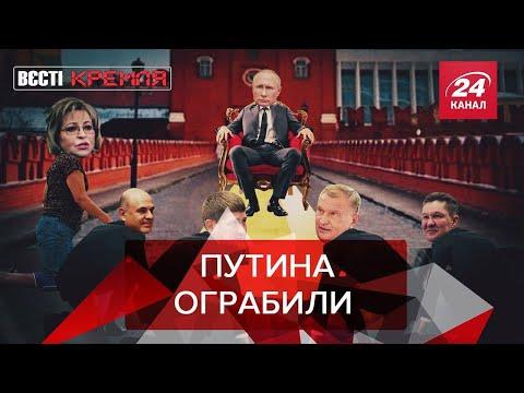 """Путина """"жестко"""" обокрали, Вести Кремля. Сливки, Часть 2, 5 декабря"""