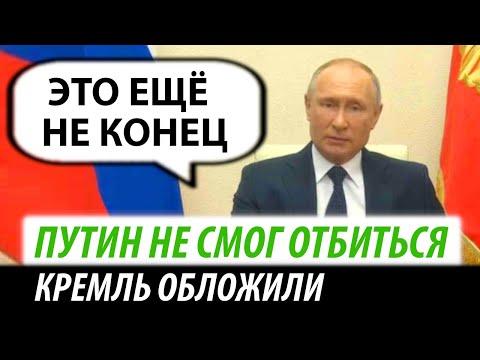 Путин не смог отбиться. Кремль обложили со всех сторон