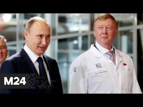 Путин назначил Чубайса своим спецпредставителем - Москва 24