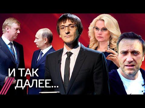 За что Путин уволил Чубайса, как Кремль будет бороться с Навальным и вакцинация по-русски