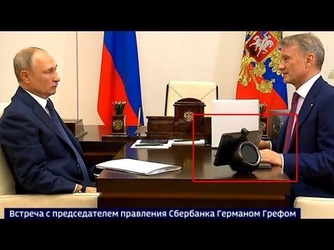 Новое устройство от Сбербанка: вопрос Путина застал Грефа врасплох!