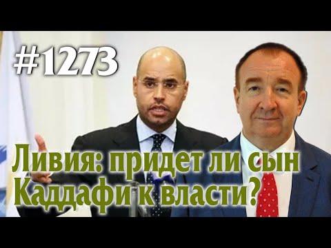 Игорь Панарин: Мировая политика #1273. Ливия: придет ли сын Каддафи к власти?