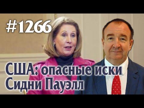 Игорь Панарин: Мировая политика #1266. США: опасные иски Сидни Пауэлл