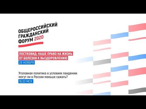 Уголовная политика в условиях пандемии: могут ли в России меньше сажать?