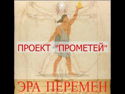 "ПРОЕКТ ""ПРОМЕТЕЙ"" Ч.1 - ""ПОЛИТИКА"""