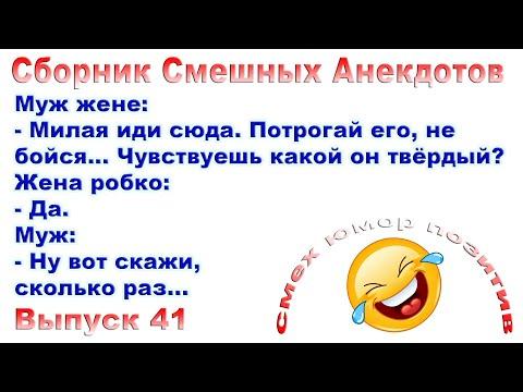 Сборник Смешных Анекдотов. Выпуск 41. Смех! Юмор!! Позитив!!!