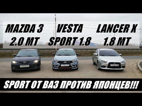 ЧТО ТВОРИТ СТОКОВАЯ Vesta Sport против ЯПОНЦЕВ!! Мазда 3 2.0МТ vs Lancer X 2.0МТ vs Lada Vesta Sport